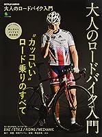 大人のロードバイク入門 (エイムック 3598 BiCYCLE CLUB別冊)