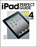 iPad PERFECT GUIDE iOS 4対応版 (パーフェクトガイドシリーズ)