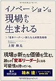 総合法令出版 上野 和夫 イノベーションは現場から生まれるの画像