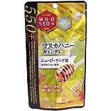 マヌカハニー キャンディ MGO550+ ニュージーランド産 10粒入×2個セット