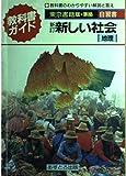 東書版新しい社会地理準拠中学地理 (教科書ガイド)