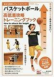 バスケットボール高低差攻略トレーニングブック―高さを理解してレベルアップ! (B・B MOOK 1318)