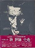 詩 評論 小品 (1972年)