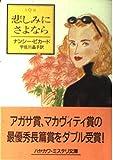 悲しみにさよなら (ハヤカワ・ミステリ文庫 (HM 164-6)) 画像
