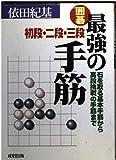 囲碁 最強の手筋初段・二段・三段―石を取る基本手筋から高段挑戦の手筋まで