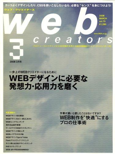 Web creators 2008年 03月号