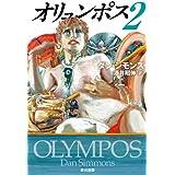 オリュンポス2