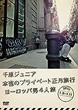 「千原ジュニア 本当のプライベート正月旅行2011 〜ヨーロッパ男4人旅〜[YRBN-90493][DVD]」