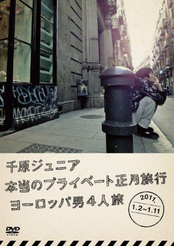 千原ジュニア 本当のプライベート正月旅行 ヨーロッパ男4人旅 2011.1.2~1.11 [DVD]