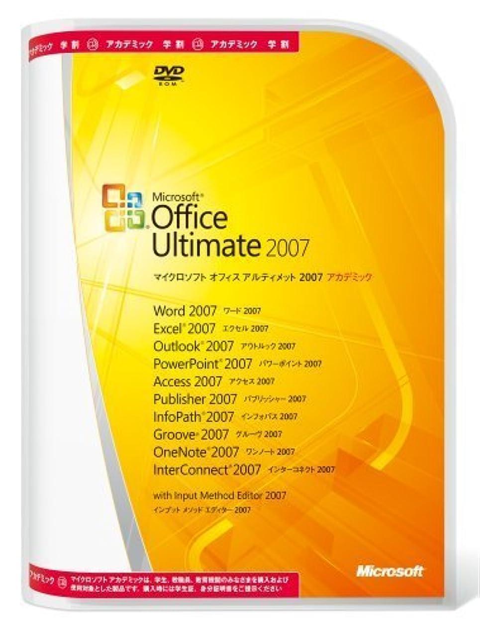 脚課す原子【旧商品/メーカー出荷終了/サポート終了】Microsoft Office 2007 Ultimate アカデミック