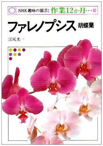 ファレノプシス―胡蝶蘭 (NHK趣味の園芸・作業12か月)