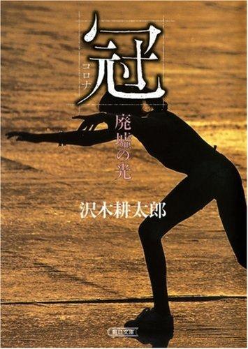 冠 廃墟の光 (朝日文庫)の詳細を見る