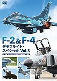 F-2&F-4 デモフライト・スペシャル Vol.3[DVD]