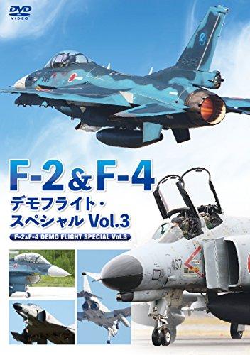 F-2&F-4 デモフライト・スペシャル Vol.3 [DVD]