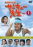 サンキュー先生 VOL.1[DVD]