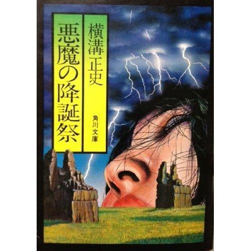 悪魔の降誕祭 (角川文庫 緑 304-15)の詳細を見る