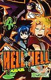 HELL HELL(4) (ガンガンコミックス)