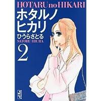 ホタルノヒカリ(2) (講談社漫画文庫)