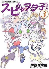 スピ☆ヲタ子ちゃん(3) (ヤングマガジンコミックス)