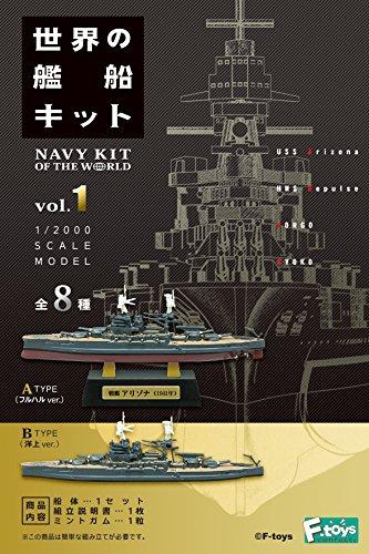 1/2000 世界の艦船キット vol.1 10個入りBOX (食玩)