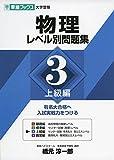 物理レベル別問題集3上級編 (東進ブックス 大学受験 レベル別問題集シリーズ)