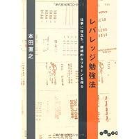 レバレッジ勉強法 (だいわ文庫)