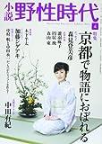 小説 野性時代 第113号  KADOKAWA文芸MOOK  62332‐16 (KADOKAWA文芸MOOK 115)