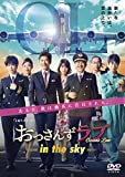 おっさんずラブ-in the sky- DVD-BOX[DVD]