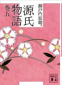 源氏物語 5巻 表紙画像