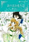 誇り高き愛人 2 (ハーレクインコミックス)