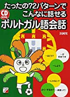 CD BOOK たったの72パターンでこんなに話せるポルトガル語会話 (アスカカルチャー)
