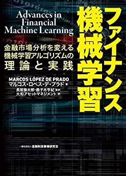 [マルコス・ロペス・デ・プラド]のファイナンス機械学習―金融市場分析を変える機械学習アルゴリズムの理論と実践