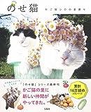 のせ猫 かご猫シロの里便り 画像