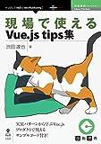 現場で使えるVue.js tips集 (技術書典シリーズ(NextPublishing))