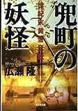 兜町の妖怪―世紀末黄金伝説 (光文社文庫)