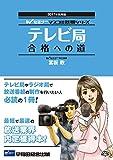 テレビ局 合格への道 2017年採用 (Wセミナー マスコミ就職シリーズ)