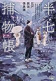 半七捕物帳: 江戸探偵怪異譚 (新潮文庫nex) 画像