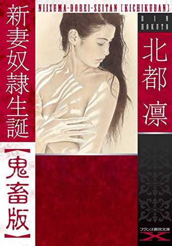 新妻奴隷生誕【鬼畜版】 (フランス書院文庫X)
