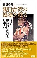親日台湾の根源を探る―台湾原住民神話と日本人