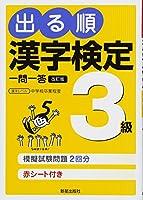 出る順漢字検定3級一問一答