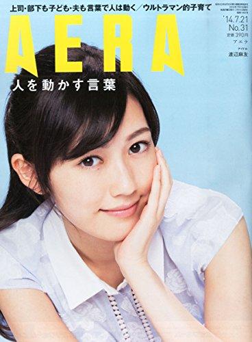 AERA (アエラ) 2014年 7/21号 [雑誌]の詳細を見る