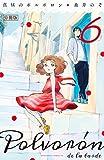 真昼のポルボロン 分冊版(6) (BE・LOVEコミックス)