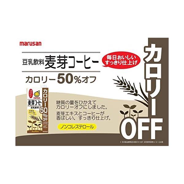 マルサン 豆乳飲料麦芽コーヒー カロリー50%...の紹介画像4