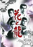 あの頃映画 「花と龍」 [DVD]