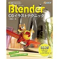 無料ではじめるBlender CGイラストテクニック ~3DCGの考え方としくみがしっかりわかる