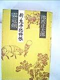 雲竜剣―新・鬼平犯科帳 (新鬼平犯科帳)