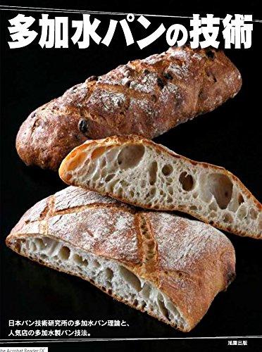 多加水パンの技術