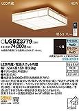 Panasonic(パナソニック) 和風LEDシーリングライト 調光・調色タイプ 適用畳数:~12畳 ※5年保証※ LGBZ3779