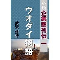 ウオダイ物語 リアルビジネスを小説で 「企業家列伝」