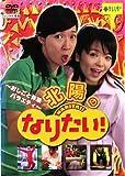 北陽の「なりたい!」 [DVD]